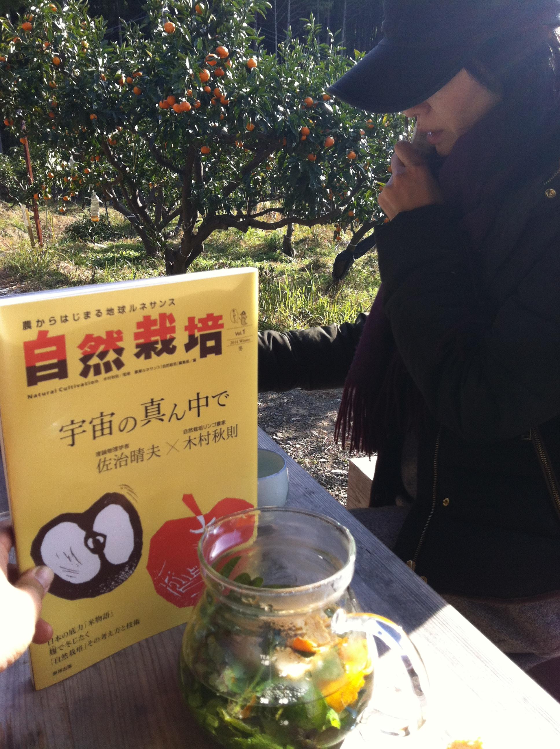 「 しあわせみかん山、全国雑誌デビュー! 」