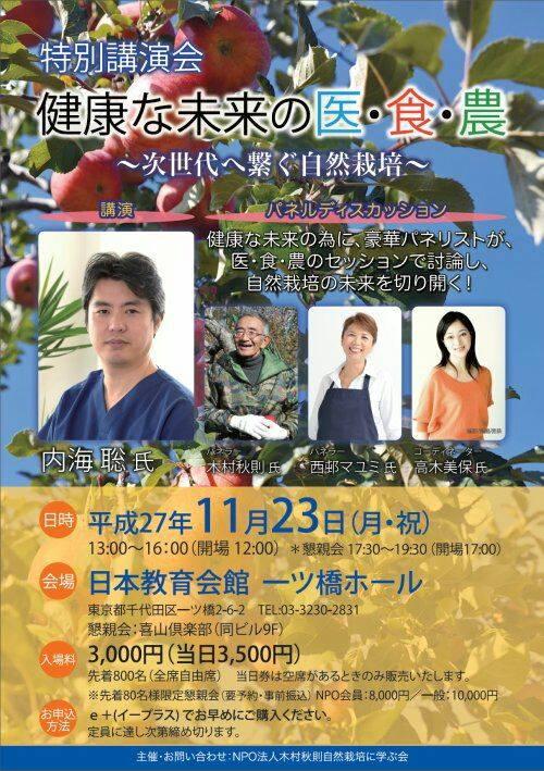 「しあわせみかん山、東京出展!」  11月23日(月・祝)