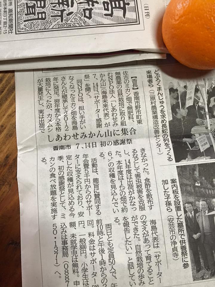 「しあわせみかん山に集合!」 〜高知新聞に載りました!〜