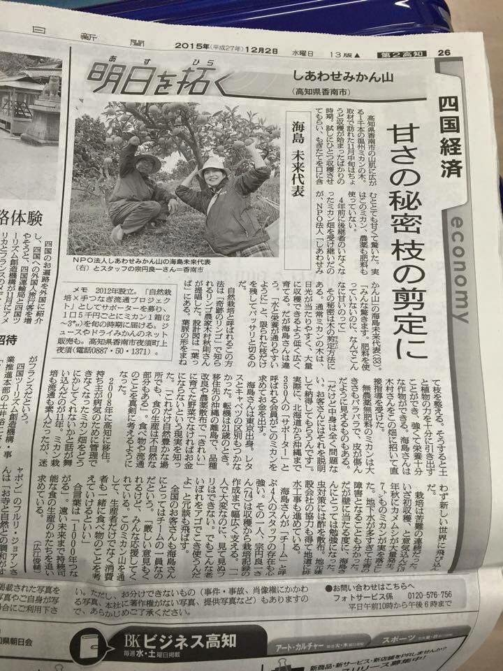 「朝日新聞に載りました!」