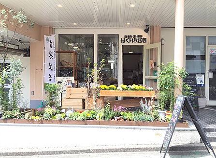 「しあわせみかん山商品、東京で発売開始!」