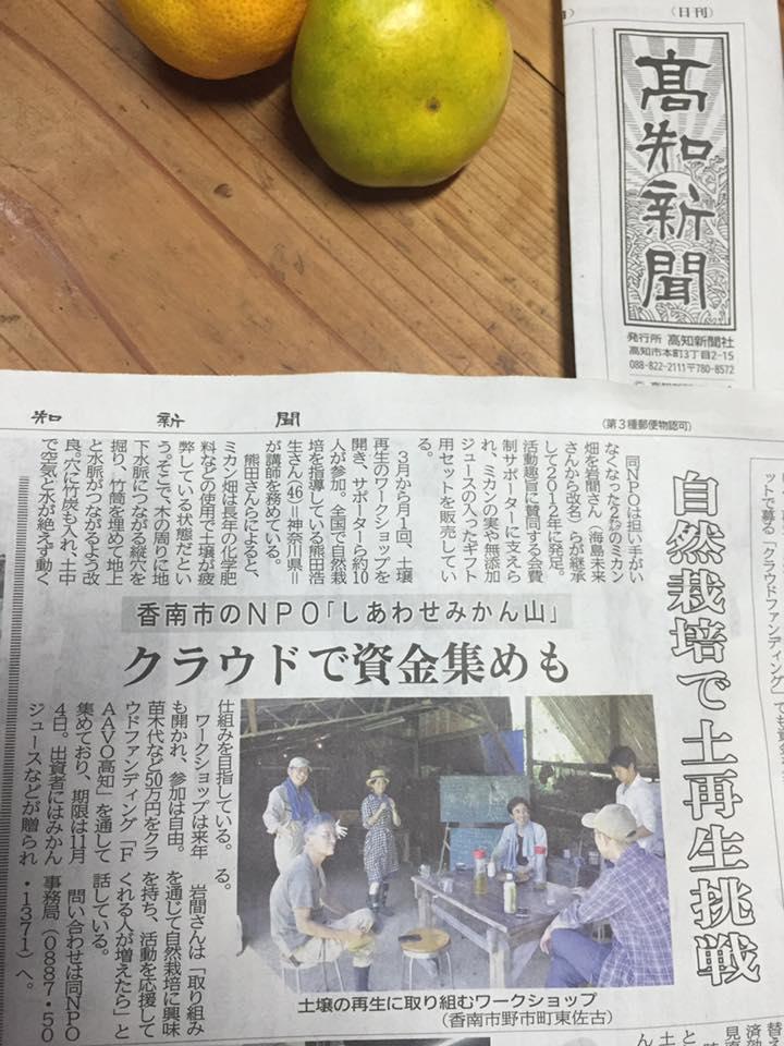 「高知新聞に載りました!」