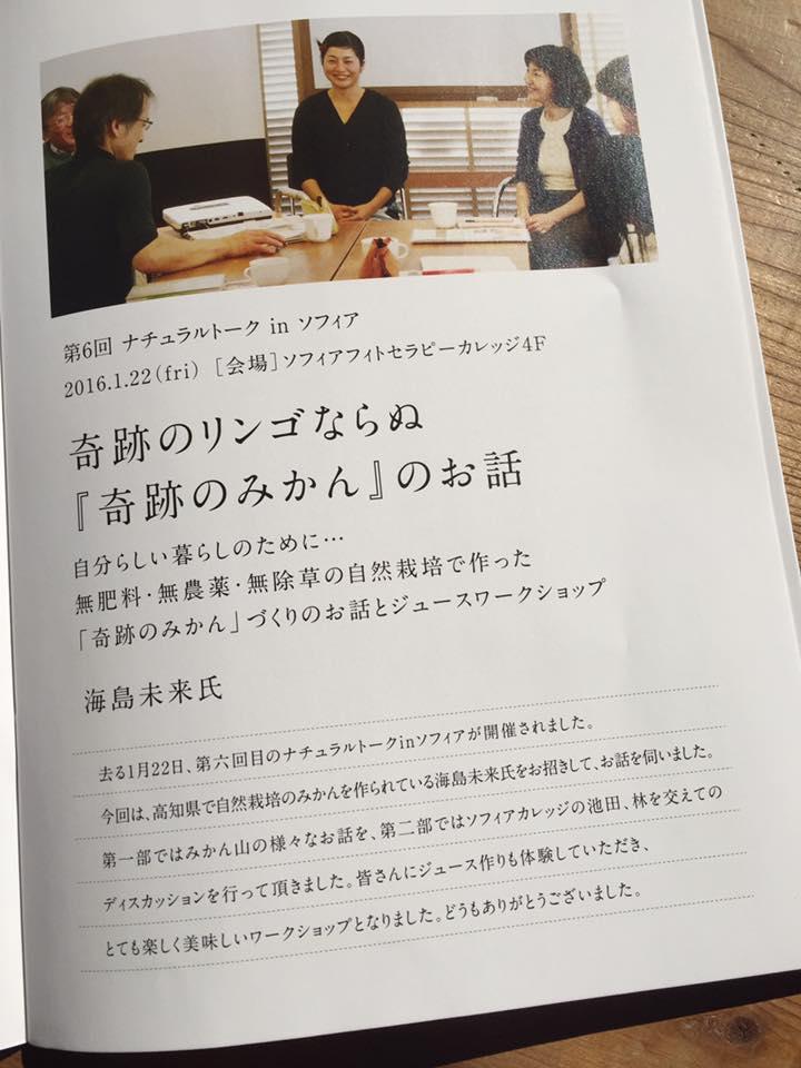 「日本フィトセラピー協会の、会報誌に載りました!」