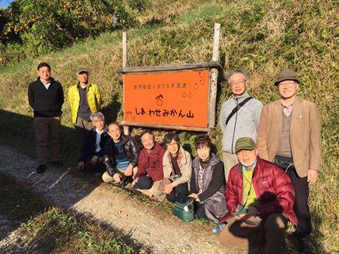 「東京サポーターさんが、みかん山へ♪」