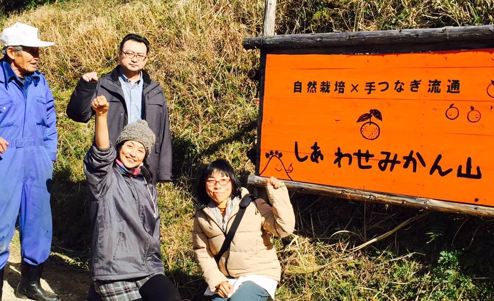「千葉県のサポーターさんが、みかん山へ!」