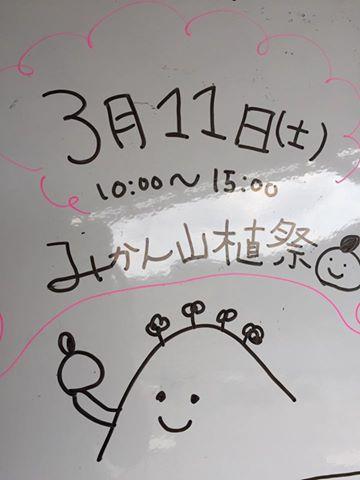 「3月11日(土)みかん山植樹祭」