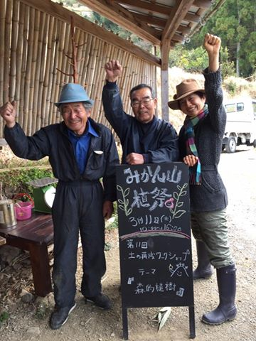 「3月11日(土)みかん山植樹祭🍊」