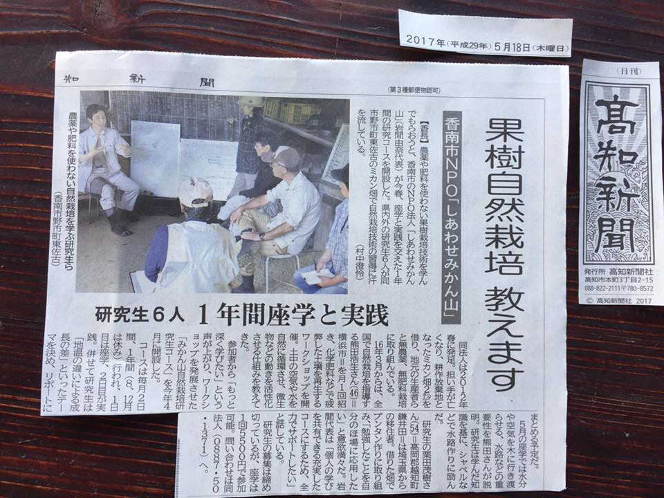 みかん山自然栽培研究生コースが、新聞に載りました!