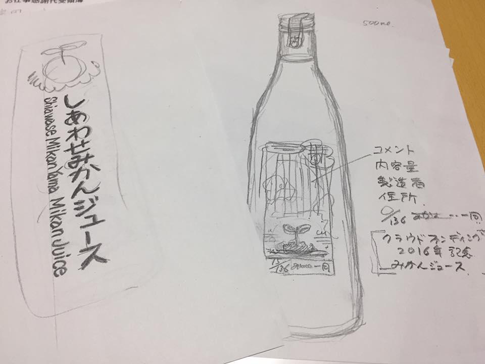 みかんジュース速報!2