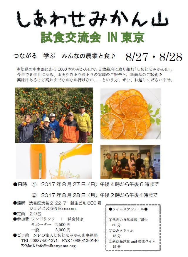 ■シェア大歓迎♪「みかん山試食交流会in 東京 開催!!」