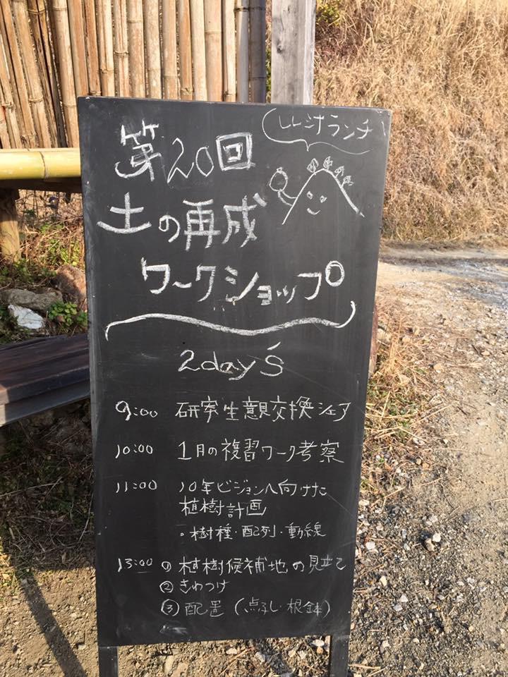 20回 ワークショップ  2日目のランチ!