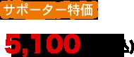 サポーター特価5100円(税込)