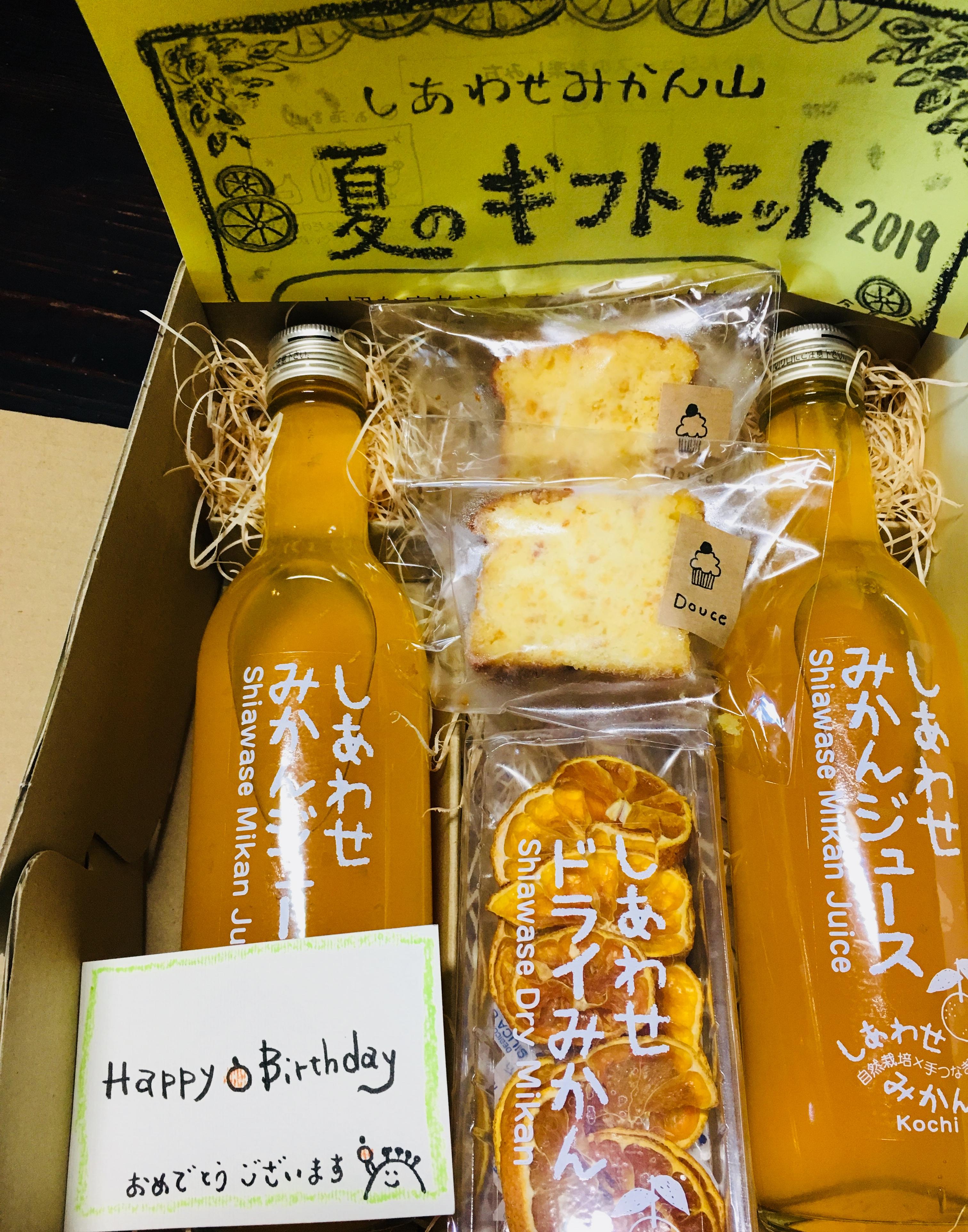 「誕生日プレゼントに♪」