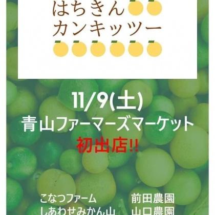 「11月9日(土曜) 青山ファーマーズマーケットに行ってきます!」