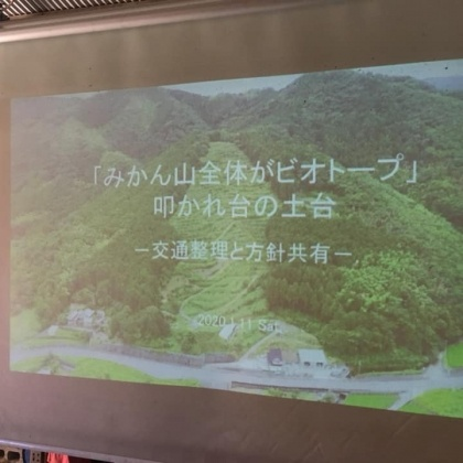 「1月のみかん山自然栽培研究会その②」 ーーみかん山の再生計画の方針ワークー