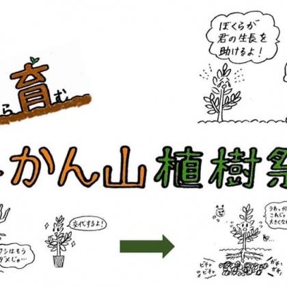 「土から育む、みかん山かん山植樹祭♪」