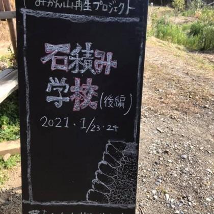 「石積み学校準備中!④」